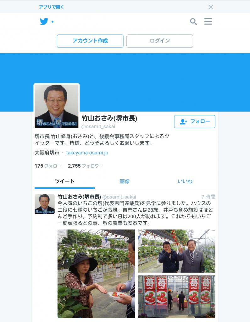 堺市長といちごの堺  市長ブログ